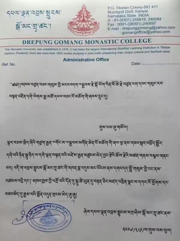 Drepung Gomang Monastic College 哲蚌寺果芒札倉賀函