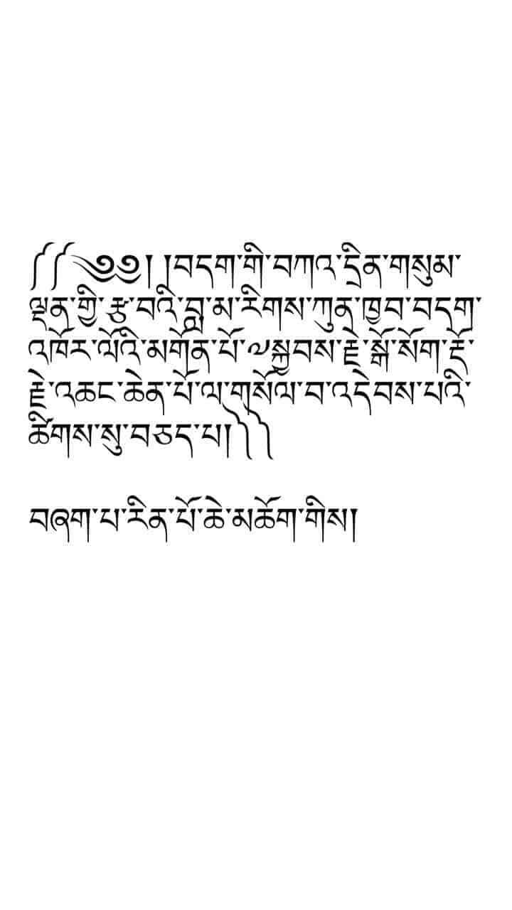 Gosok Rinpoche 20170810125513