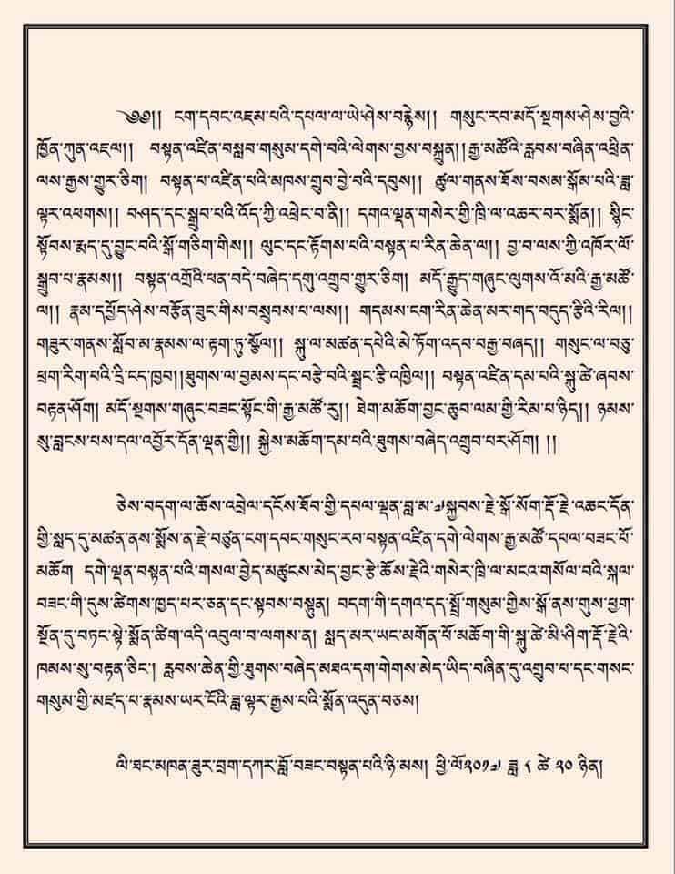 Gosok Rinpoche 20915116_698781410313827_6282248678623581162_n