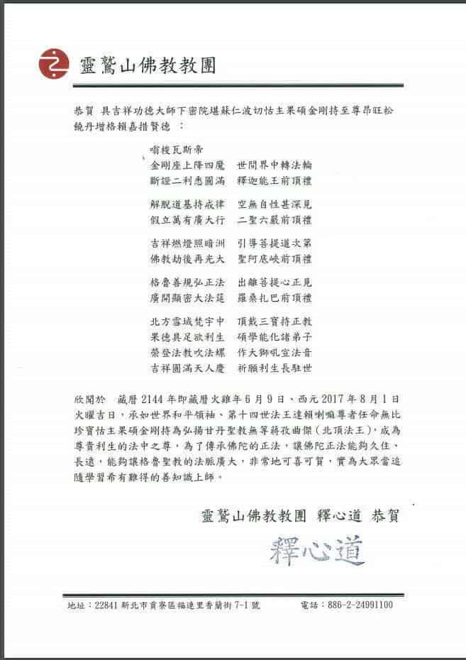 Gosok Rinpoche 20953556_698842280307740_6879520718617909971_n