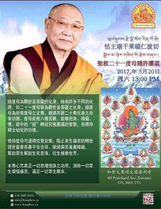 Gosok Rinpoche Toronto 2017 21Tara Chi