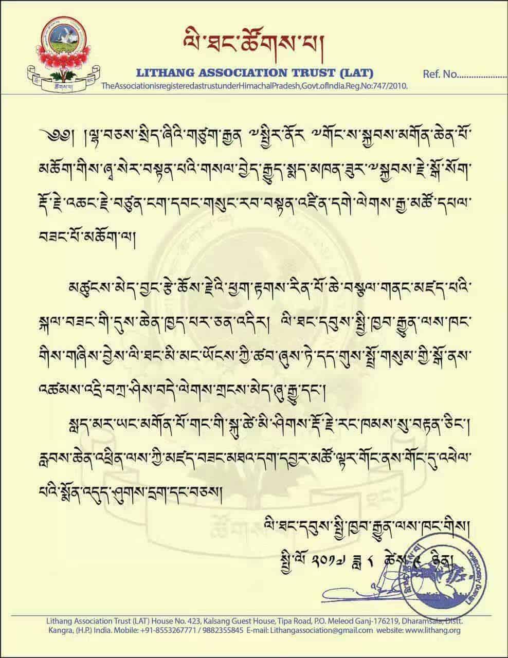Lithang Association Trust 理塘協會賀函