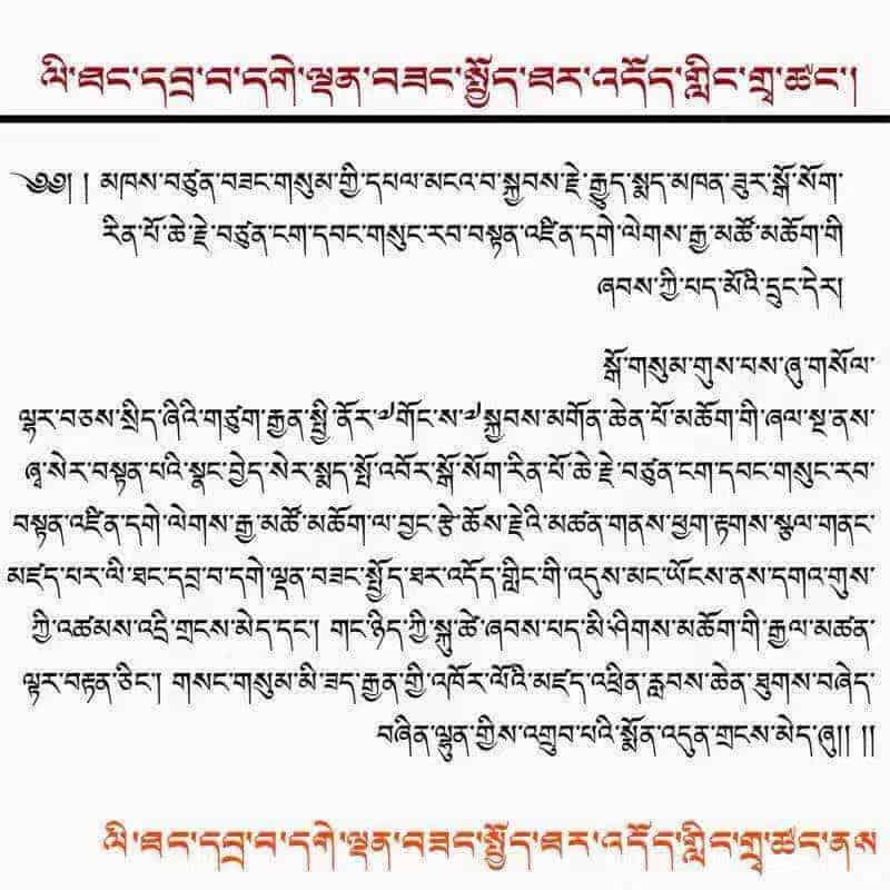 Gosok Rinpoche 20170810125208