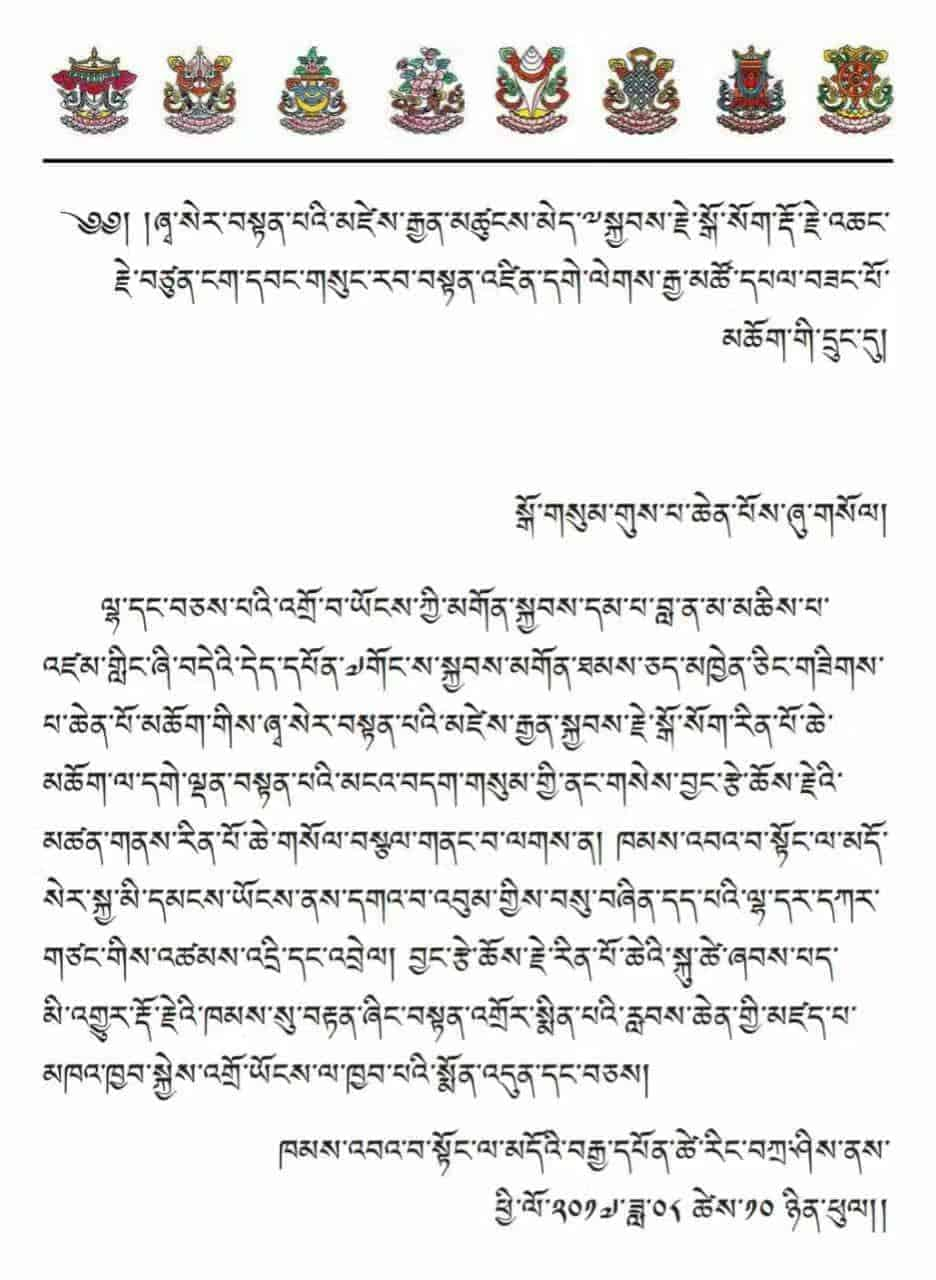 Gosok Rinpoche 20170811143107