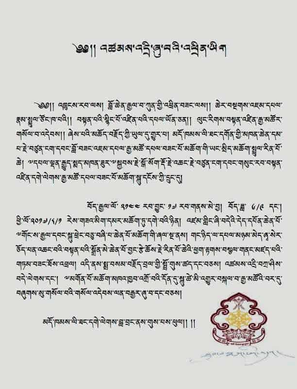 Gosok Rinpoche 20170813115605