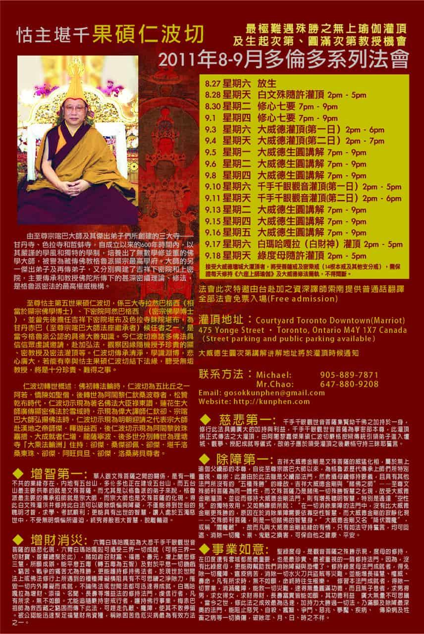 Gosok Rinpoche 2011 Toronto Chn Poster