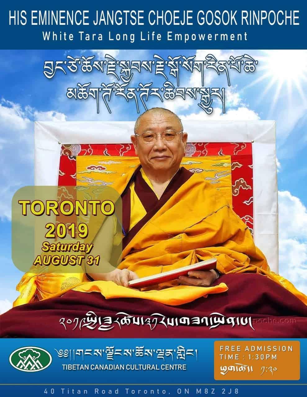 Kyabje Jangtse Choje Gosok Rinpoche 蔣哲曲傑果碩仁波切果硕仁