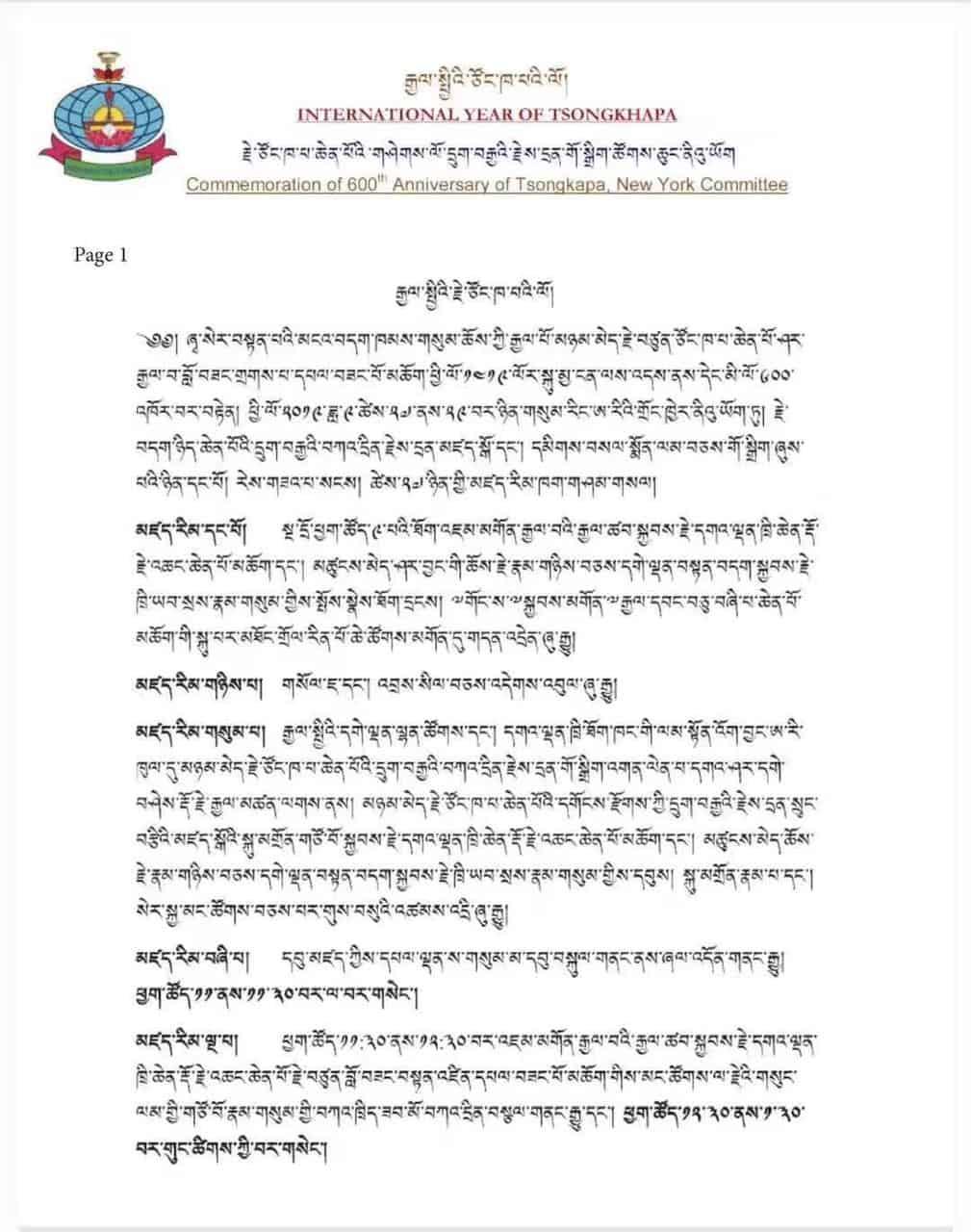 Gosok rinpoche USA 20190922215720