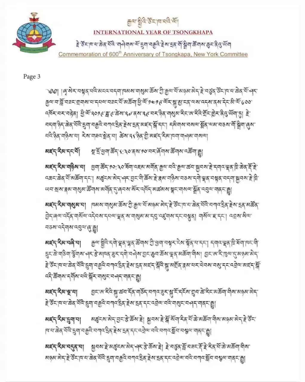 Gosok rinpoche USA 20190922215730