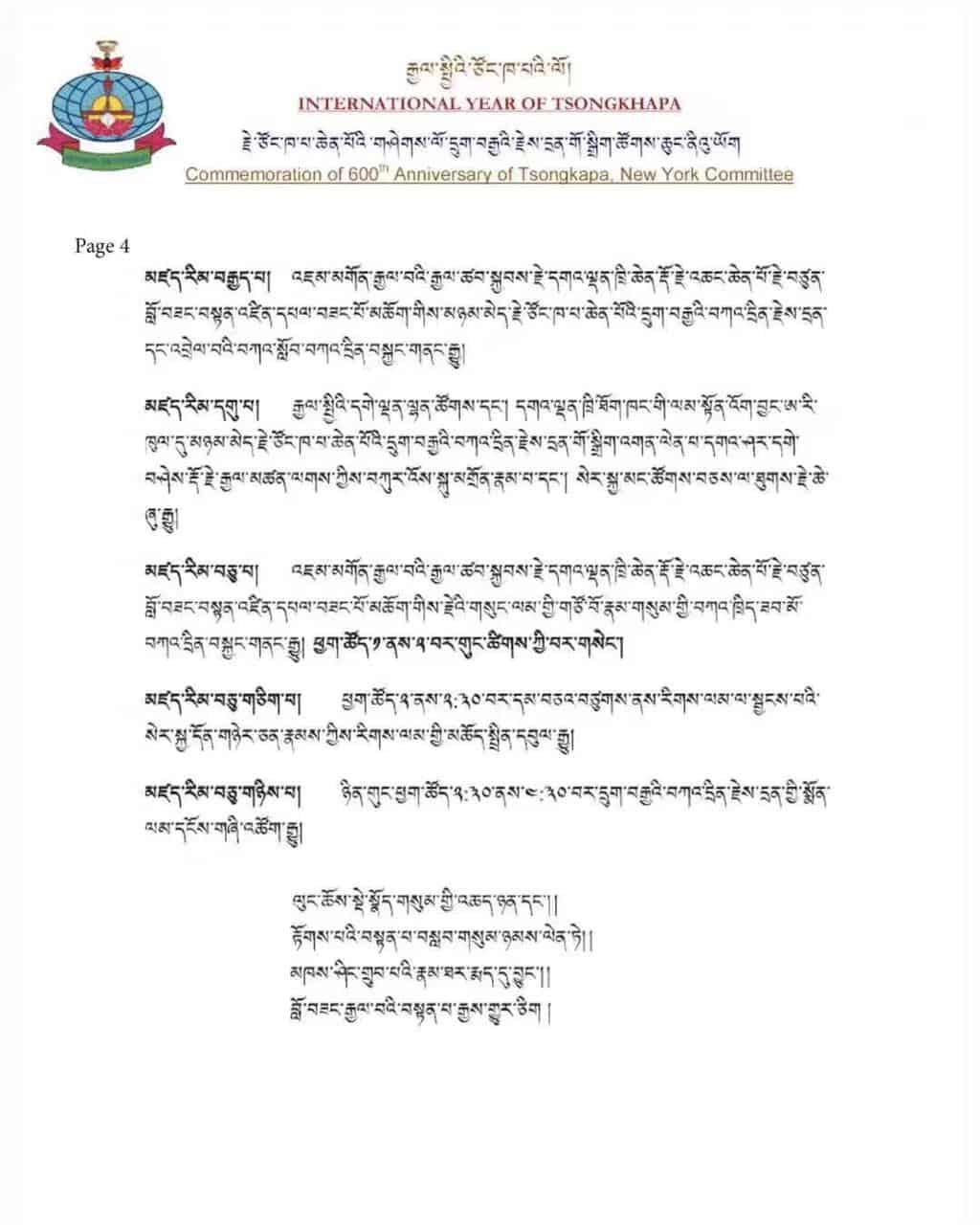 Gosok rinpoche USA 20190922215734